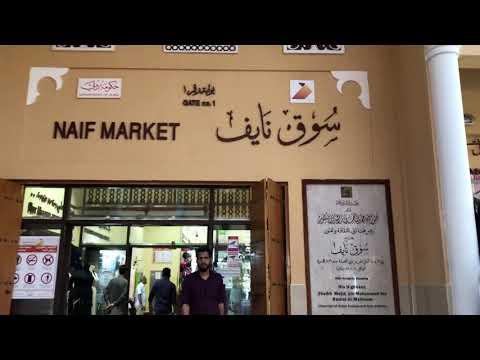 Dubai Deira Souq Naïf Shop 133, Arabian Galleria