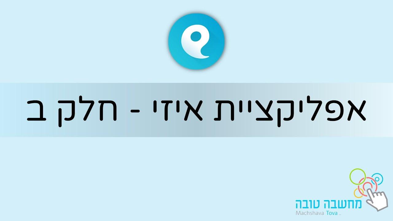 אפליקציית איזי - חלק ב' ש.ח. 22.12.20