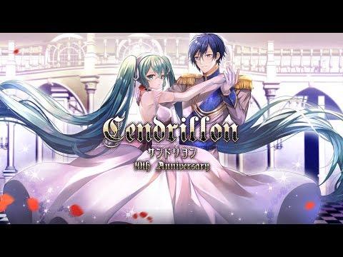 サンドリヨン(Cendrillon) 10th Anniversary