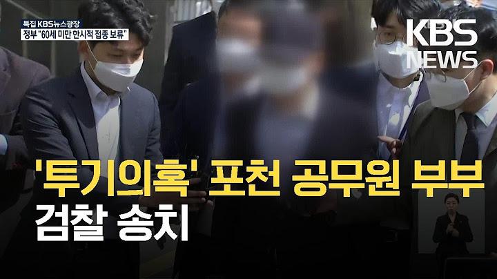 '비밀 이용 투기 의혹' 포천시 공무원 부부 검찰 송치 / KBS 2021.04.08.