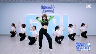 YouthWithYou 青春有你2 Mentor LISA Demos Theme Dance 'YES! OK!'  主题曲舞蹈教学