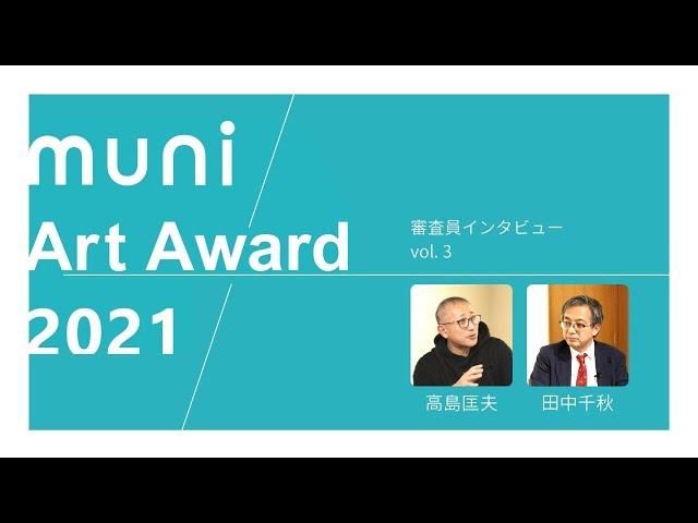 muni Art Award 2021 審査員インタビュー Vol.3【ギャラリー紅屋 代表・高島匡夫】 フルバージョン