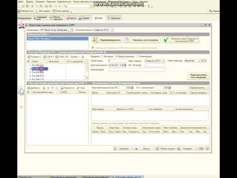Выгрузка из 1 с ЗУП  Раздела 6 отчета РСВ-1 для корректировки данных