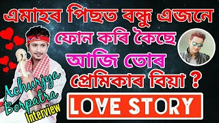 Achurjya Borpatra ৰ বিয়া কেতিয়া ? Love Story,Girlfreind Etc.Interview With Bhukhan Pathak