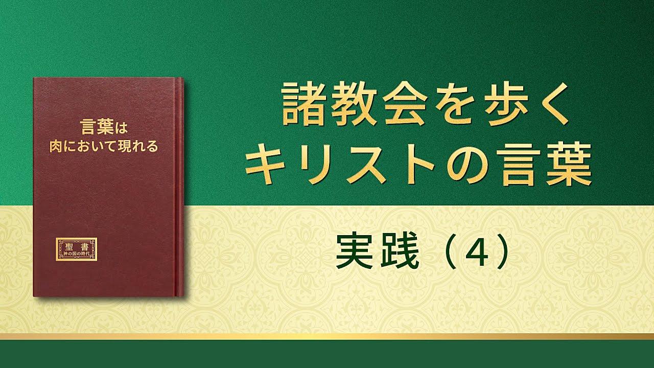 聖霊の御言葉「実践(4)」