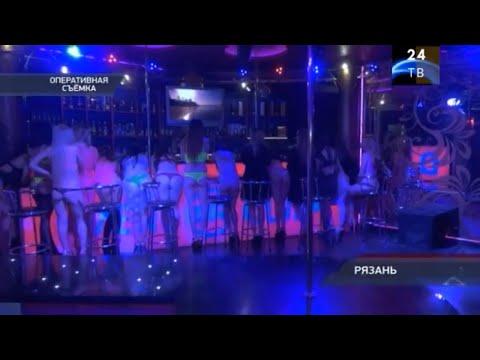 стриптизерши из клуба в Рязани оказались проститутками