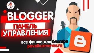 Blogger.com Создать блог 2018 👍 2. Панел...
