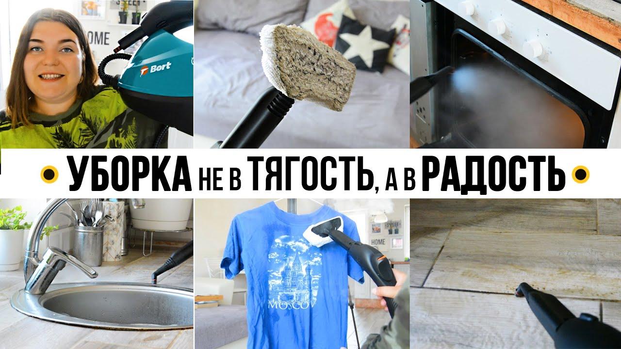 Уборка дома  МОЩНЫМ ПАРООЧИСТИТЕЛЕМ🤗Я в ШОКЕ от него💓ГРЯЗИ БОЛЬШЕ НЕТ🤷♀️ Мотивация на уборку дома👍