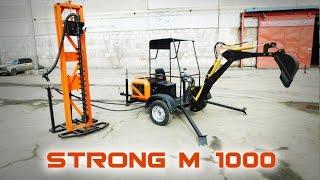 Мини экскаватор Strong M 1000 + Буровая Стронг МП