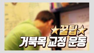 거북목 교정 운동 꿀팁!