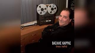 Βασίλης Καρρας - Όπως παλιά - Official Audio Release