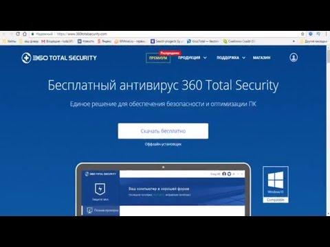 Обзор антивируса 360 Total Security ЛУЧШИЙ БЕСПЛАТНЫЙ АНТИВИРУС!