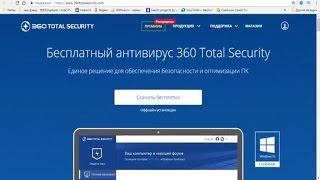 видео 360 Total Security — бесплатный антивирус