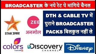 DTH & Cable tv subscriber Demand your Package & Alacarte on reduced price.