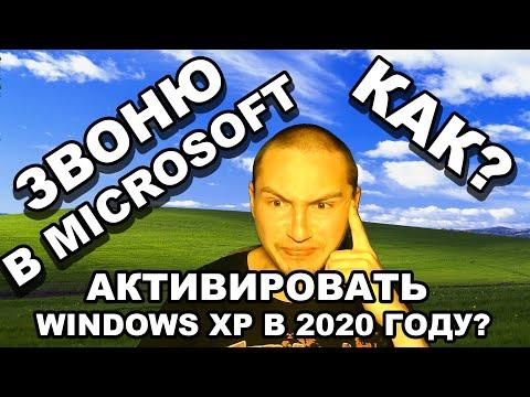 АКТИВИРУЕМ WINDOWS XP В 2020 ГОДУ ЗВОНЮ В MICROCOFT КАК АКТИВИРОВАТЬ ВИНДОВС XP ОБХОД WPA KILL