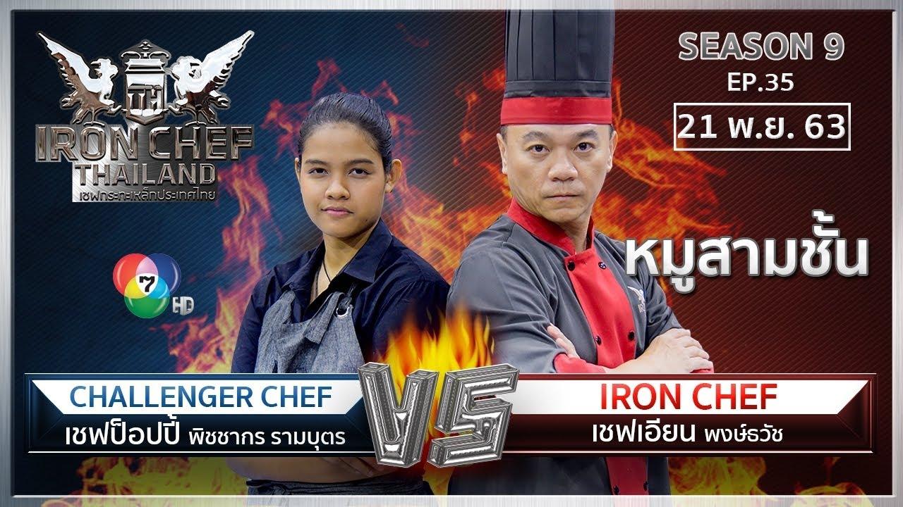 Iron Chef Thailand   21 พ.ย. 63 SS9 EP.35   เชฟเอียน Vs เชฟป็อปปี้