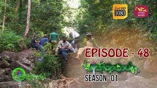 Sobadhara | Season - 01 | Episode 48 | Sobadhara Rupavahini Thumbnail