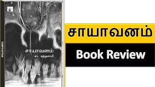 Sayavanam/சாயாவனம் | Book Summary and Review | Tamil | Novel Review