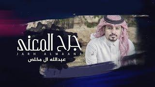 جرح المعنى - عبدالله ال مخلص   (حصرياً) 2018