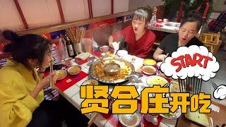 Download 【ENG SUB】白雪试吃陈赫开的贤合庄火锅,看看到底怎么样,价高量少是真的吗?【小阳响当当】