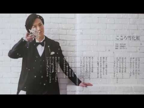 KAITO(V5)が歌う、「こころ雪化粧/山内恵介」 フル 歌詞あり カラオケは別動画であり