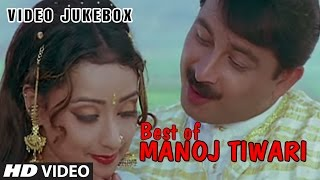 Best of Manoj Tiwari [ Video Jukebox ]