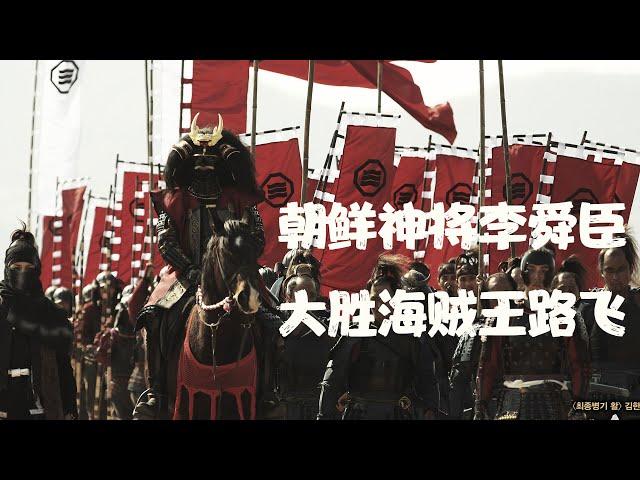 【牛叔】海贼王可以吗?发生在几百年前的炸裂海战,戏说朝鲜牌面《鸣梁海战》