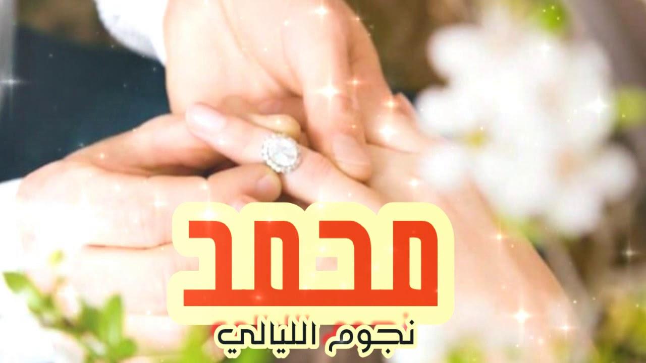 الف مبروك عقد القران ياخوي محمد