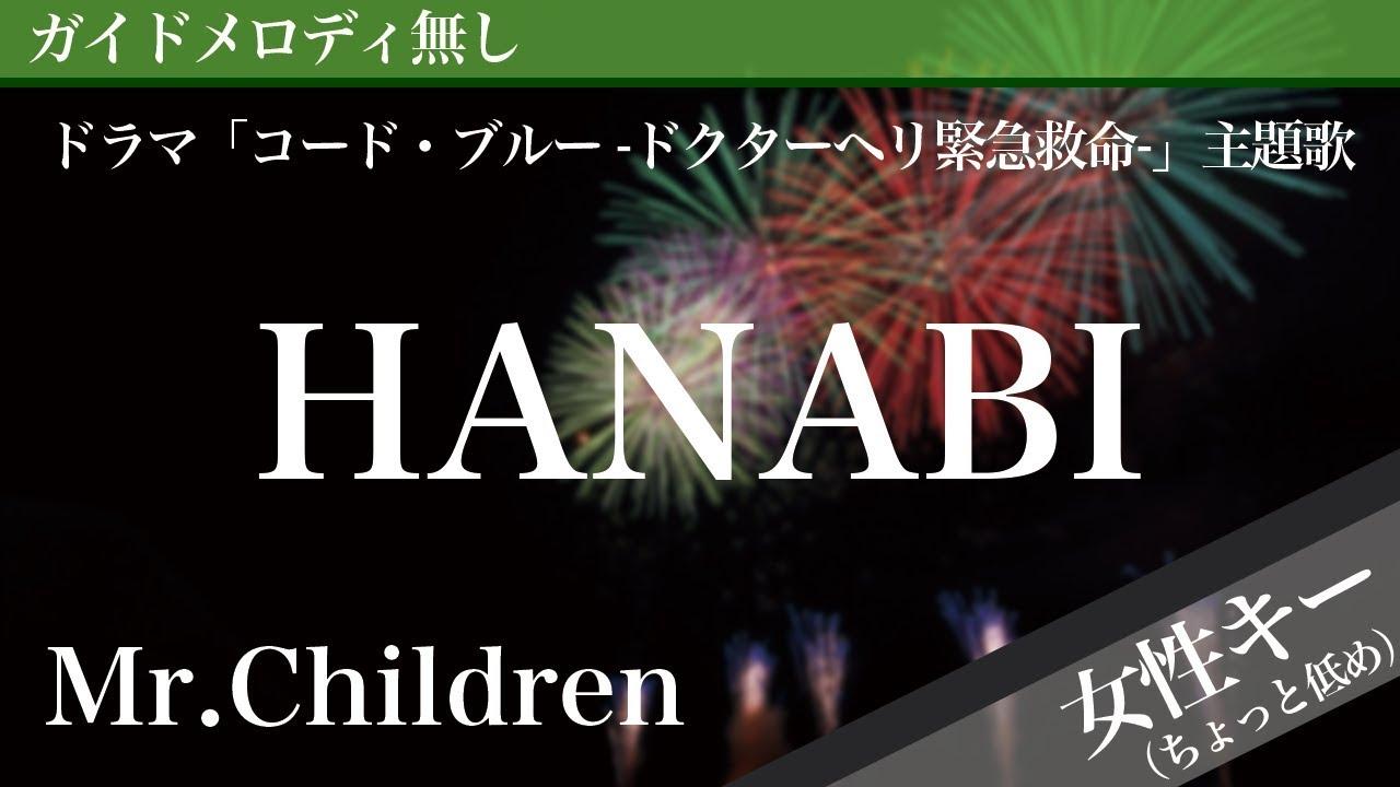 【女性キー(+4)ピアノ】HANABI / Mr.Children ドラマ「コード・ブルー -ドクターヘリ緊急救命-」主題歌 - YouTube