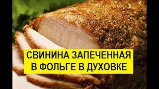 ОБЪЕДЕНИЕ!!Свинина в фольге запеченная в духовке