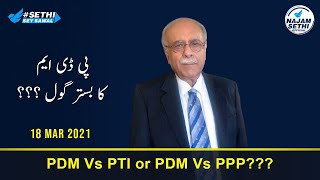 Sethi Sey Sawal | PDM Vs PTI or PDM Vs PPP ? | 18 March 2021 | Najam Sethi Official