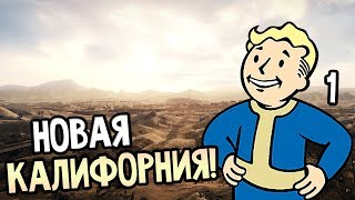 Fallout: New California ► Прохождение на русском #1 ► НОВАЯ КАЛИФОРНИЯ!