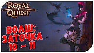 Royal Quest 😈  Волш: Заточка 10-11