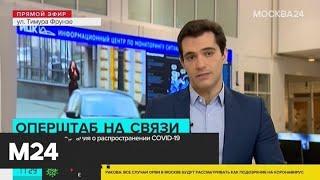 Число инфицированных коронавирусом в России достигло 27 938 - Москва 24