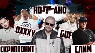 Download Американцы Слушают Русскую Музыку #37 OXXXYMIRON, БАСТА, СКРИПТОНИТ, ГУФ, SLIM, ОУ74, LEXS(ГАМОРА) Mp3 and Videos