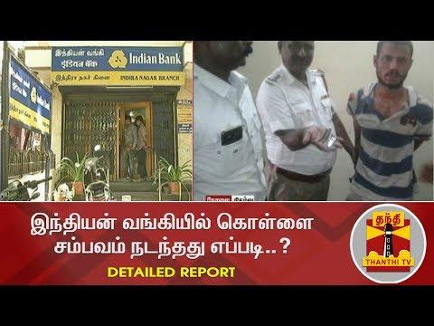 இந்தியன் வங்கியில் கொள்ளை சம்பவம் நடந்தது எப்படி..?  | Detailed Report | Indian Bank | Bank Robbery