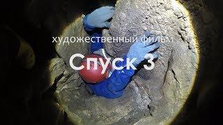 """Художественный фильм """"Спуск 3"""""""
