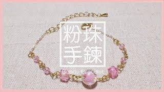 【飾品】D.I.Y教學 - 粉珠手鍊 | Beads Bracelet