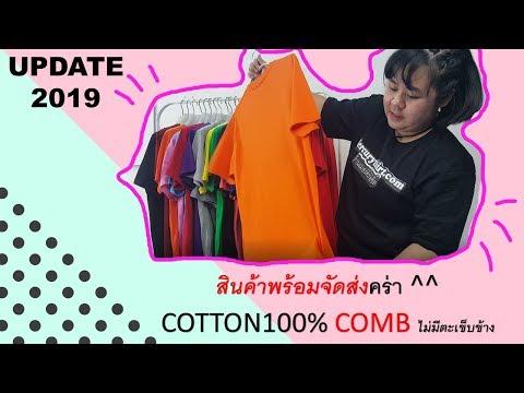 เสื้อยืดสีพื้นราคาส่ง คอกลม คอวี เกรดCOMB ไม่มีตะเข็บข้าง ทรงตรงใส่ได้ ทั้งหญิงชาย-Mercurytshirt.com