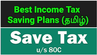 Planning for Tax Savings Under sec 80(c)? Is ULIP best for savings? - Insurance, Mutual fund,NSC,PPF