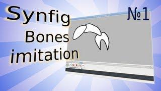 Synfig имитация костей