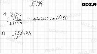 № 199 - Математика 5 класс Мерзляк