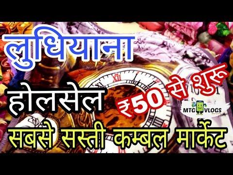 Wholesale Blanket Market Ludhiana | किलो के भाव में कम्बल | MTG Vlogs #5