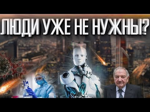 КОНЕЦ СТАРОГО МИРА В 2020   КИБЕР РОССИЯ   НОВАЯ РЕАЛЬНОСТЬ