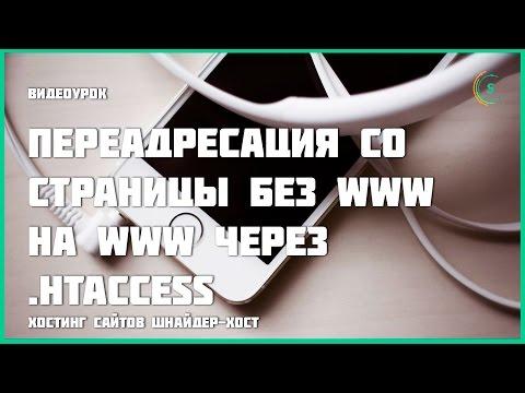 Переадресация со страницы без www на www через .htaccess
