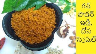 Idli Podi Recipe in Telugu | Idli Karam Podi  | Gun powder recipe