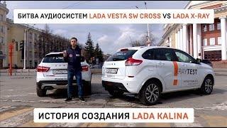 Ладное дело(13 выпуск)  -Битва аудиосистем Lada Vesta SW Cross VS Lada X-RAY. История  Lada Kalina.