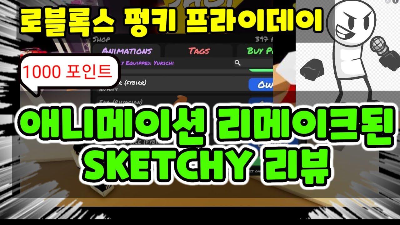 펑키 프라이데이 리메이크 SKETCHY 리뷰