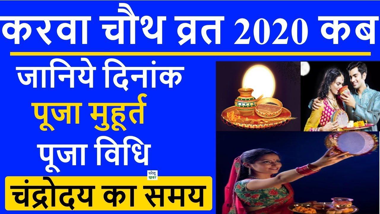 2020 करवा चौथ व्रत: जानिए दिनांक, पूजा मुहूर्त एवं चंद्रोदय का समय | Karwa  Chauth 2020 Date Kab Hai - YouTube