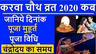 2020 करवा चौथ व्रत: जानिए दिनांक, पूजा मुहूर्त एवं चंद्रोदय का समय | Karwa Chauth 2020 Date Kab Hai